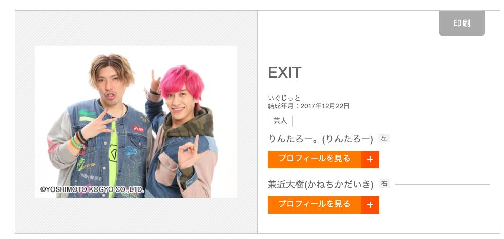 Exit お笑い 芸人 チャラ男キャラが大人気の「EXIT」って?経歴や魅力、代表的なネタを徹底解説